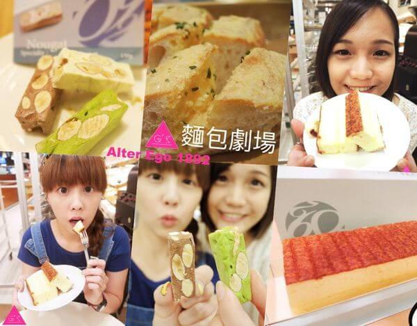 東湖X超熱門團購美食XAlter Ego 1892麵包劇場