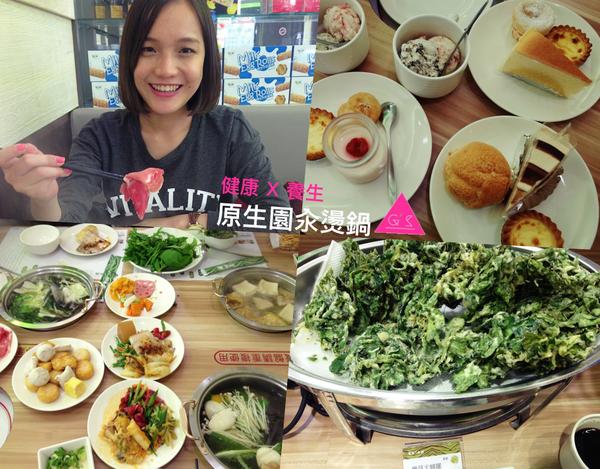 [GS 愛吃鬼 ]原生園汆燙鍋 ─ 吃菜菜 幫體內做環保吧!