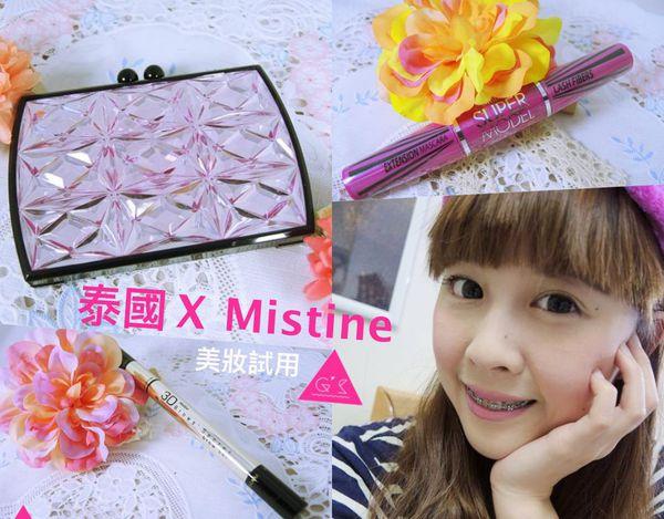 [GS愛漂亮]泰國X超熱賣XMistine美妝產品X中肯試用文(上)  (文末抽獎唷!)