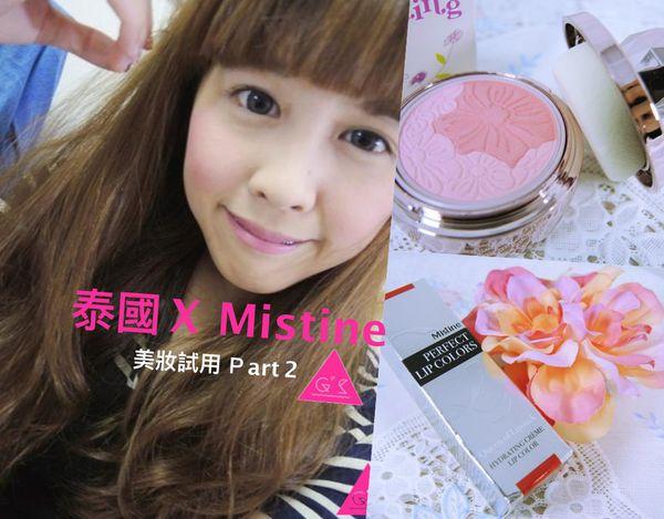 [GS愛漂亮]泰國X超熱賣XMistine美妝產品X中肯試用文(下) (文末抽獎唷!)
