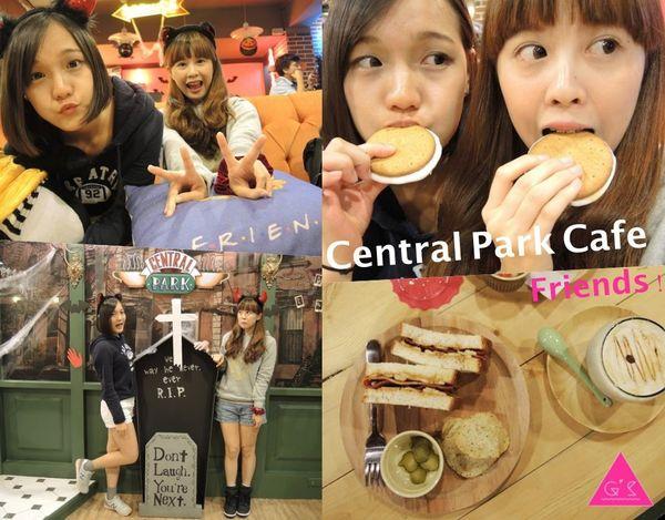 [GS愛吃鬼]台北X台電大樓X中央公園咖啡館X帶你重回經典影集 六人行friends