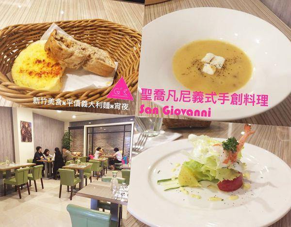 [GS愛吃鬼]新竹市區美食X聖喬凡尼義式手創料理 San GiovanniX平價義大利麵X宵夜也能吃義大利麵!