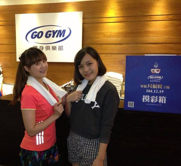 [GS愛體驗] 台北XGogym健身俱樂部X跟著女孩一起健康瘦~