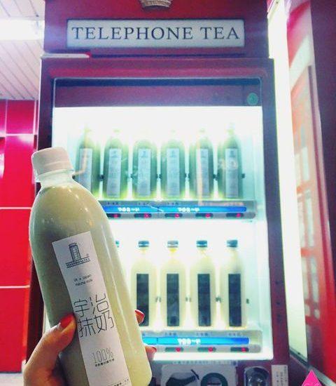 GS愛吃鬼|高雄新崛江。英倫奶茶|英式茶飲自動販賣機專賣亭。Telephone Tea